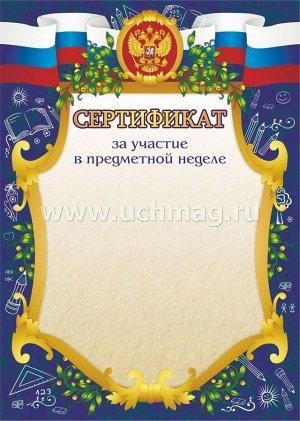 Сертификат за участие в предметной неделе (Формат А4,  бумага мелованная, пл. 250)