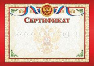 Сертификат (с гербом и флагом, горизонтальный) (Формат А4, бумага мелованная, пл. 250)
