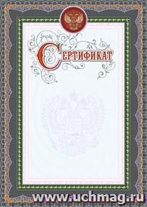 Сертификат (серебро) (Формат А4, бумага мелованная пл 250)