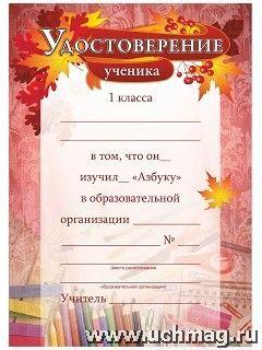 """Удостоверение ученика 1 класса об изучении """"Азбуки"""". (Формат А5, бумага мелованная пл.250)"""