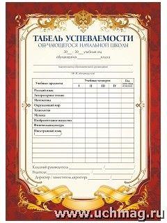 Табель успеваемости обучающегося начальной школы (красный) (Формат А5, бумага мелованная пл 250)