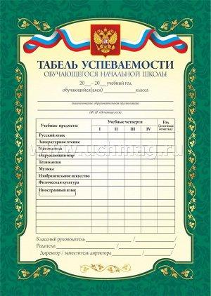 Табель успеваемости обучающегося начальной школы (зеленый). (Формат А5, бумага мелованная, пл. 250)