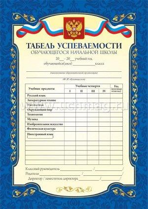 Табель успеваемости обучающегося начальной школы (синий). (Формат А5, бумага мелованная пл 250)