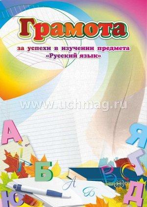 """Грамота за успехи в изучении предмета """"Русский язык"""" (Формат А4, бумага мелованная, пл. 250)"""