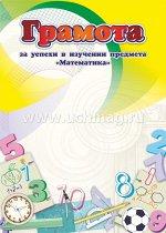 """Грамота за успехи в изучении предмета """"Математика""""). (Формат А4, бумага мелованная, пл. 250)"""