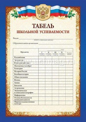 Табель успеваемости и обучающихся 9-11 классов (за семестр/ четверть) (Формат А5, бумага мелованная, пл. 250)