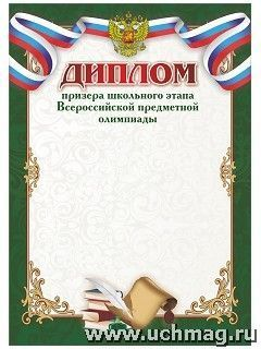 Диплом призёра школьного этапа Всероссийской предметной олимпиады. (Формат А4, бумага мелованная пл 250)