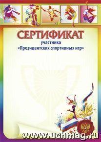 """Сертификат участника """"Президентских спортивных игр"""" (Формат А4, бумага мелованная пл 250)"""