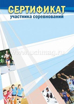 Сертификат участника соревнований взрослый (Формат А5, бумага мелованная, пл. 250)