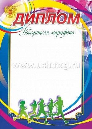 Диплом победителя марафона_______. (Формат А4, бумага мелованная, пл. 250)