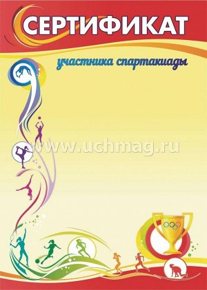 Сертификат участника спартакиады (Формат А4, бумага мелованная, пл. 250)