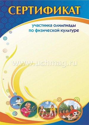 Сертификат участника олимпиады по физической культуре. (Формат А4, бумага мелованная, пл. 250)