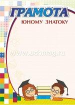 Грамота юному знатоку (Формат А4, картон мелованный пл 230)