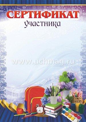 Сертификат участника (Формат А4, бумага мелованная, пл. 250)
