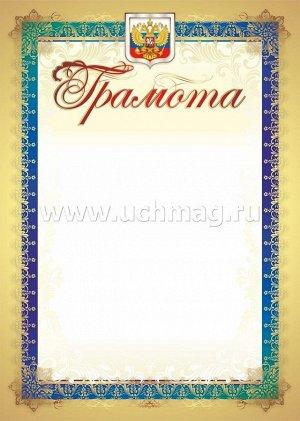 Грамота (с гербом и флагом). (Формат А4, картон мелованный пл 250)