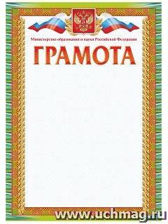 """Грамота, с пометкой """"Министерство образования и науки Российской Федерации"""". (Формат А4, бумага мелованная пл 250)"""