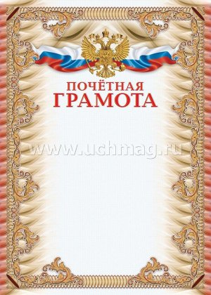 Почётная грамота (УФ-лакирование) (Формат А4, бумага мелованная пл 250)