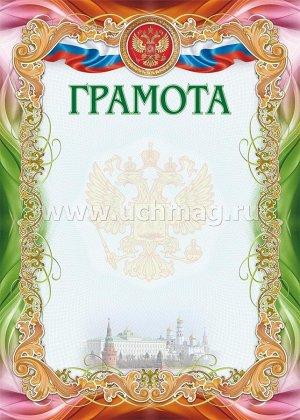 Грамота (УФ-лакирование) (с гербом и флагом РФ). (Формат А4, бумага мелованная пл 250)