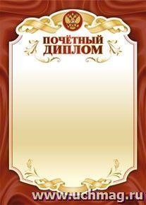 Почётный диплом. (Формат А4, бумага мелованная,  пл. 250)