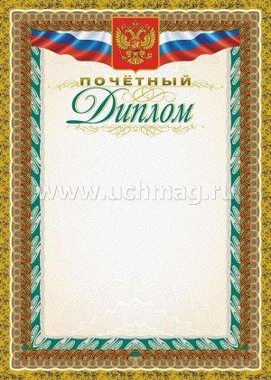 Почётный диплом (бронза). (Формат А4, бумага мелованная, пл. 250)