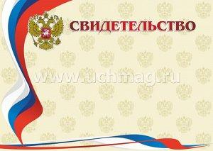 Свидетельство (с гербом и флагом, горизонтальный) (Формат А4, бумага мелованная, пл. 250)