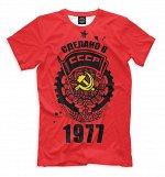 Мужская футболка   Сделано в СССР — 1977   , Коллекция 1977