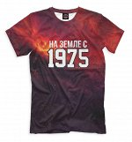 Мужская футболка   На Земле с 1975   , Коллекция 1975
