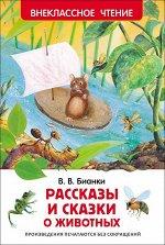 Бианки В. Рассказы и сказки о животных (ВЧ)