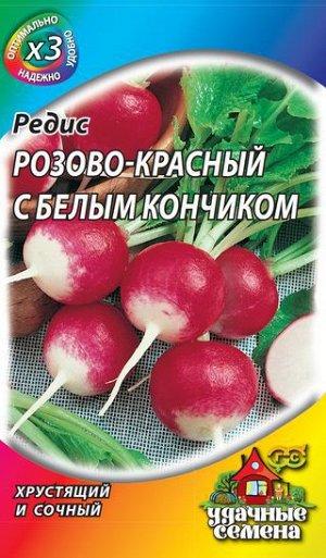 Редис Розово-красн. с белым конч. 3,0 г ХИТ х3