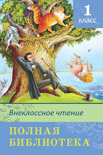 Издательство «Омега Пресс» для любимых детей — ШКОЛЬНАЯ БИБЛИОТЕКА — Развивающие книги