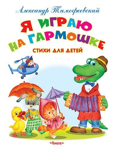 Издательство «Омега Пресс» для любимых детей — КНИГИ В ОБЛОЖКЕ — Развивающие книги