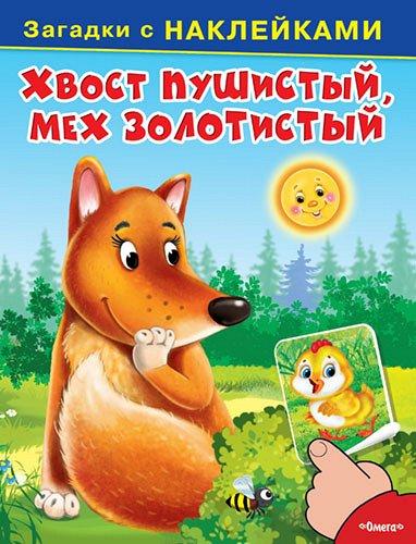 Издательство «Омега Пресс» для любимых детей — КНИГИ С НАКЛЕЙКАМИ — Развивающие книги