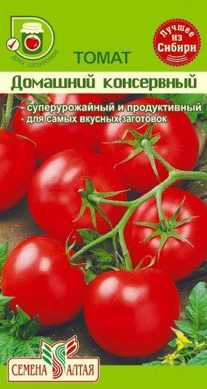 Томат Домашний Консервный/Сем Алт/цп 0,1 гр.