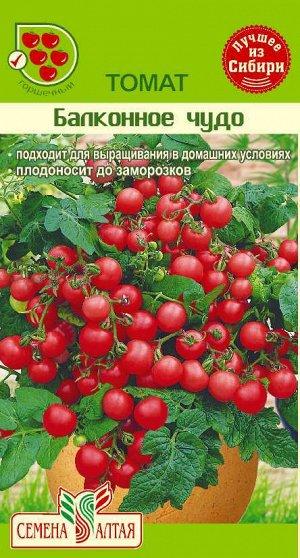 Томат Балконное Чудо/Сем Алт/цп 0,1 гр.