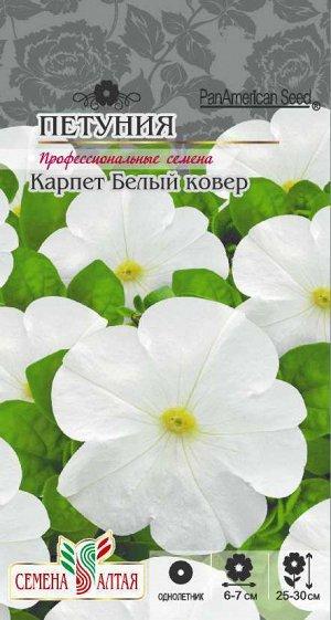 Петуния Карпет Белый ковер/Сем Алт/цп 10 шт.
