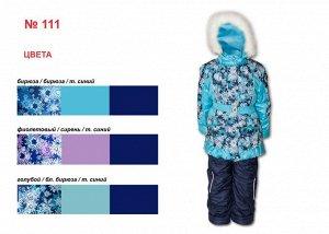 Теплые штаны от костюма на рост 134-146