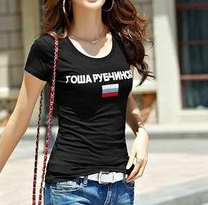 Эпатажная футболка Кого ты считаешь гуру моды