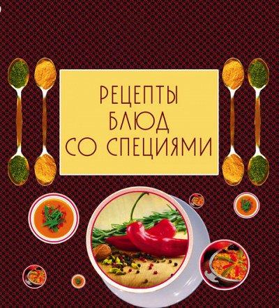 Кубанское Масло+Специи-83! Ароматные и вкуснейшие!  — Рецепты. Просто и гениально! — Специи и приправы