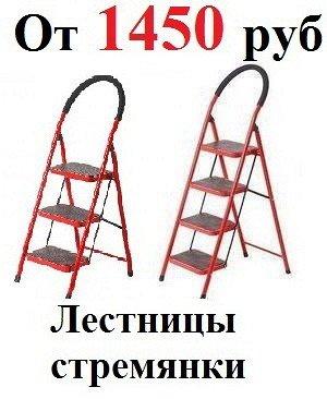 🚚Быстрая доставка! Товары для спорта, туризма и путешествий🚚 — Стремянки-трансформеры от 1450 рублей. Выбор больше! — Двери, окна, лестницы