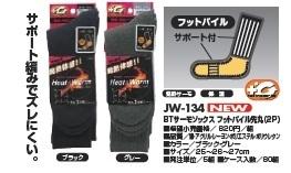 Термоноски JW-134 BLACK