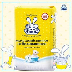 """""""Ушастый нянь"""" хозяйственное мыло детское с отбеливающим эффектом, 180 гр"""