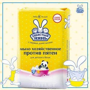 """""""Ушастый нянь"""" хозяйственное мыло детское для выведения пятен, 180 гр"""