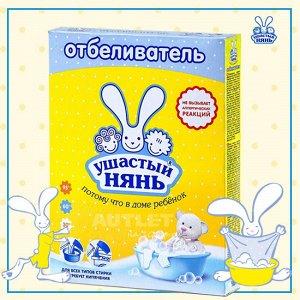 """""""Ушастый нянь"""" Отбеливатель порошкообразный для детского белья, 500 гр"""