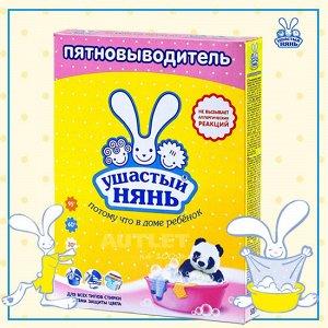 """""""Ушастый нянь"""" Пятновыводитель порошкообразный для детского белья, 500 гр"""