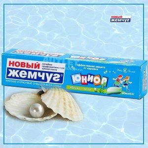 Зубная паста «Новый Жемчуг Юниор Яблоко и мята» (гелевая), 50 мл