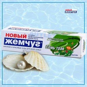 Зубная паста «Новый Жемчуг Семь трав», 100мл