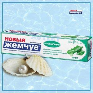 Зубная паста с соком алоэ «Новый Жемчуг» (лам. туба в пенале), 100 мл