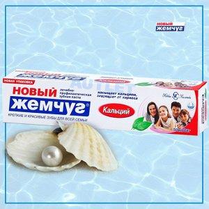 """Зубная паста """"Новый Жемчуг Кальций"""", 50 мл"""
