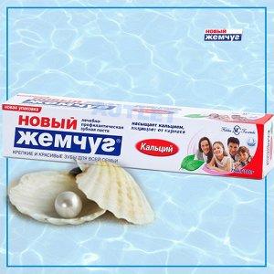 """Зубная паста """"Новый Жемчуг Кальций"""", 75 мл"""