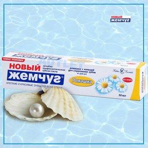 Зубная паста «Новый Жемчуг Ромашка», 50 мл